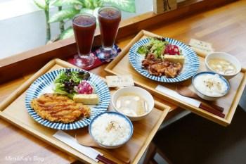【台南美食】小碗和食(日式早午餐):台南成大學區,誠意滿滿的味自慢料理。