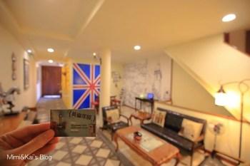 【台南民宿】東區。英倫洋房:在富農街、台南夢時代旁,遇見自然、優雅質感的英國風