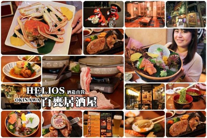 【沖繩美食】Helios 百甕居酒屋(那霸國際通美食):必吃苦瓜啤酒、阿古豬、鮮美海味精彩會席料理。(已歇業)