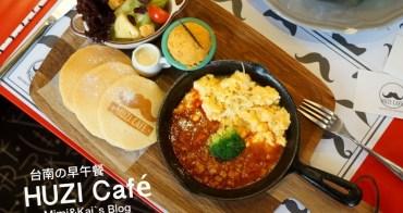 台南早午餐|鬍子煎餅 HUZI Cafe:台南火車站周邊の可愛翹鬍子,低調英倫風早午餐。(已歇業)