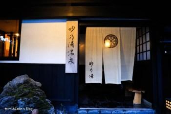 【秋田】乳頭溫泉鄉妙乃湯:きもち~此生必須泡的日本前三大秘湯,女性最愛的溫泉旅館。