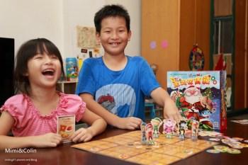 【親子生活】世一文化の桌遊.聖誕奪寶戰:聖誕節好禮物,和孩子來場好玩刺激的寶物爭奪戰吧~