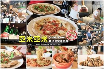 【台南美食.義式】亞米亞米拿坡里窯烤披薩:冠軍主廚駐店,正統拿坡里披薩口味,餐點大推好好吃。