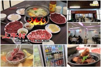 【台南美食】上牛村溫體牛肉火鍋:善化現宰,每日兩送,鮮嫩百分百,市區裡溫體牛肉鍋吃這裡吧~(已歇業)