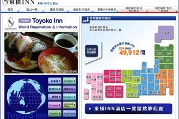 【日本.東橫INN】住宿訂房推薦:CP值超高.全日本超過250家,有早餐和WIFI。(附教學)
