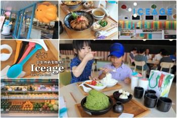 【台南美食】東區.ICEAGE:南紡夢時代旁繽紛可愛的冰店,純天然水果雪花冰、丼飯都好吃~(已歇業)