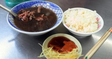 【台南美食】新.大菜市無名羊肉湯:府城元氣早餐,家人重拾老奶奶的手藝,好味道的傳承與延續。