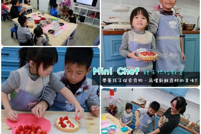 【台南景點】永康.Mini Chef 親子烘焙坊:和寶貝一起動手學做蛋糕,親子關係更緊密唷~