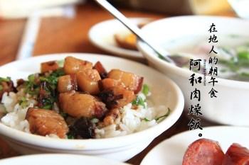 【台南美食】中西區.阿和肉燥飯:一碗早已經忘記來吃過幾次的肉燥飯,平凡樸實,卻吃也吃不膩~