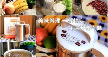 【好物紀錄】九陽豆漿機.料理奇機:顧健康,營養美食自己來,只需動動手指,美味料理一機搞定~