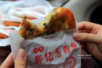 【台南美食】鄭記蔥肉餅:府城超人氣的排隊銅板美食,古早味蔥肉餅,很罪惡,但是超香超好吃><