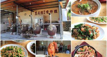【台南美食】關子嶺笠居園甕仔雞餐廳:有自己的開心農場,都是自種的蔬菜。