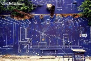 【台南旅遊景點】中西區.我眼中的海安路,創意與藝術的大街~ (內文多自家蘿莉照片,不喜勿入!!)