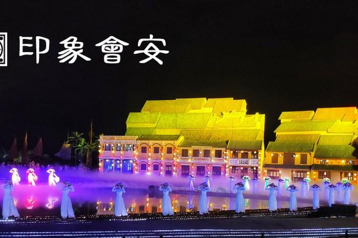 【中越自由行】會安印象主題公園 Hoi An Impression Park|從大型實景舞台劇《會安記憶》看古城的歷史流轉