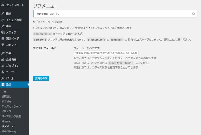スクリーンショット 2015-10-26 16.11.48