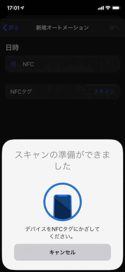 は タグ アプリ サポート てる この nfc ありません を し
