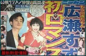 narita1 成田 凌 噂の画像 彼女がドラマ共演者の広瀬すず?戸田恵梨香?