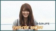 hatase3 葉加瀬マイと葉加瀬太郎は親子関係か?あいのり画像・ラストキスのその後(動画)