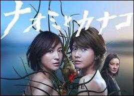 naomi3 ナオミとカナコ動画はYouTubeより全話無料視聴可能の動画配信サービスで!