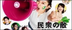 display_image 民衆の敵 キャスト今田美桜(莉子役) 動画1話-最終回まで無料視聴