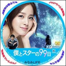 boku3 僕とスターの99日動画無料配信9話あらすじ/最終回高視聴率