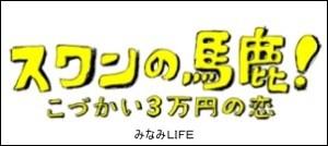 display_image スワンの馬鹿 動画無料視聴/元AKB前田敦子出演シーン画像・役柄