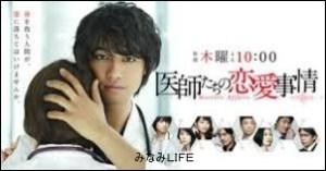 display_image 医師たちの恋愛事情動画無料/小説電子書籍/挿入歌/1話-結末