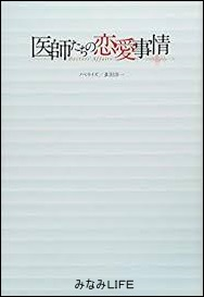 display_image 医師たちの恋愛事情動画無料/小説電子書籍/挿入歌/1話-結末