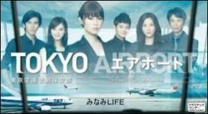 tokyo-1-300x165 TOKYOエアポート~東京空港管制保安部~動画無料視聴方法7話あらすじ感想