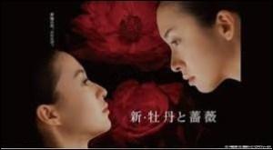display_image 牡丹と薔薇/新 動画1話-最終回フル無料視聴/キャスト/あらすじ