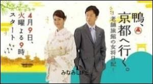 display_image 鴨、京都へ行く。4話あらすじ/動画無料ドラマ全話フル視聴方法