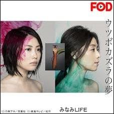 display_image 志田未来ドラマウツボカズラ無料動画全話フル視聴方法/キャスト