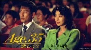 eiji-300x165 Age35恋しくて挿入歌/4話あらすじ/無料動画視聴無料方法