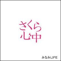 sakura-2-300x143 さくら心中32-42話あらすじ/キャスト/動画無料視聴方法