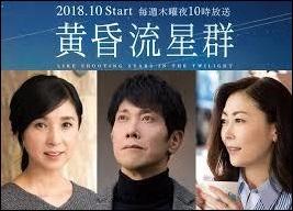 taso 黄昏流星群9話ネタバレ/主題歌/キャスト/ドラマ動画無料視聴方法