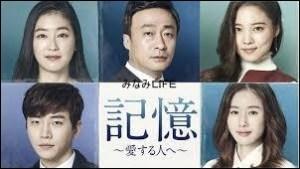kioku2-1-300x169 記憶韓国ドラマ最終回あらすじ動画無料視聴/キャストイソンミン・ジュノ2PM