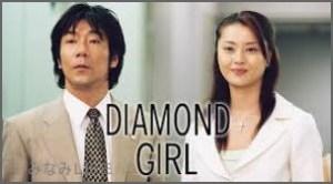 daya-300x166 ダイヤモンドガールドラマ動画無料視聴方法1話-最終回あらすじ・ネタバレ