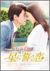akira リンチーリンの元彼ジェリーイェンドラマ「星に誓う恋」無料視聴方法
