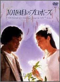 futa-1 リンチーリン 101回目のプロポーズ-SAY YES-動画無料視聴方法