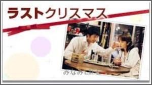 rrasu1-300x168 ラストクリスマスドラマ動画1話-最終回まで無料視聴!YouTubeやPandoraは危険