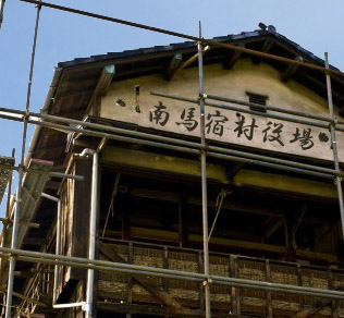 南馬宿村庁舎建替え