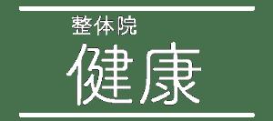 梅島駅にある整体院「健康」