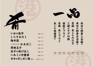 小田原みなと食堂の一品と肴