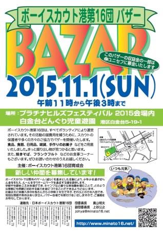 bazar2015