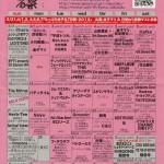 京都磔磔の2013年4月スケジュール