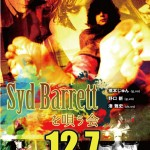 Syd Barrettを唄う会 @ Delacine