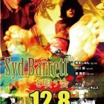 Syd Barrettを唄う会 @ CARAVAN SARY