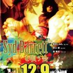 Syd Barrettを唄う会 @ UrBANGUILD