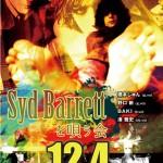 Syd Barrettを唄う会 @ 名古屋 得三