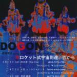 dogon tour 2014